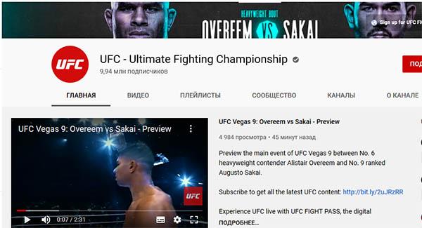 UFC на Youtube