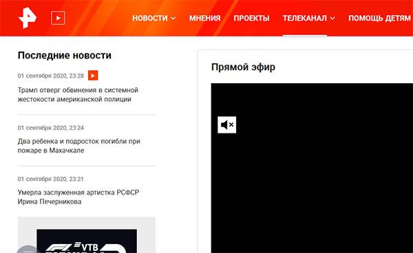 Сайт РЕН-ТВ