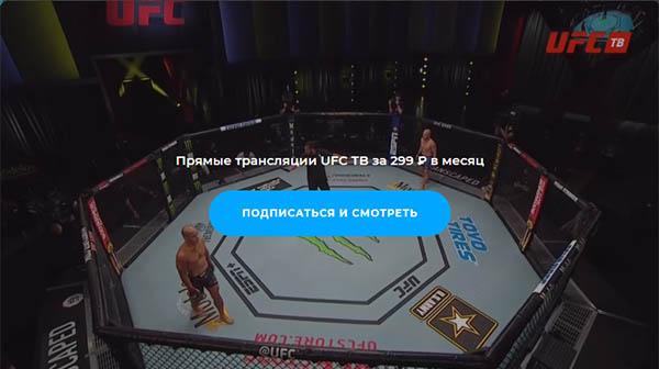 UFC бои на видеосервисе Море ТВ