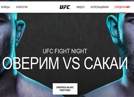 Сайт UFC