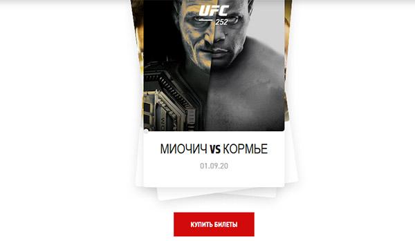 Купить билет на UFC