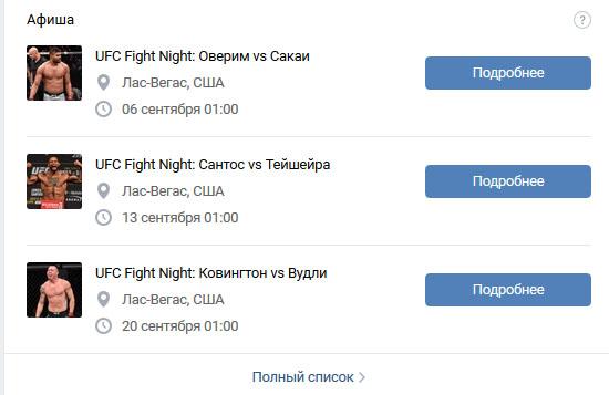 Официальная группа UFC в ВК