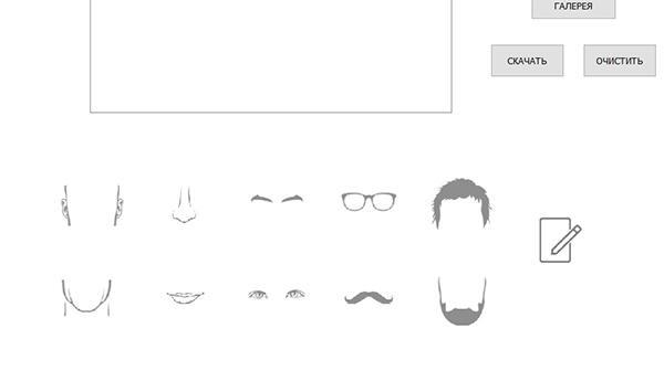 Элементы лица для вставки в форму