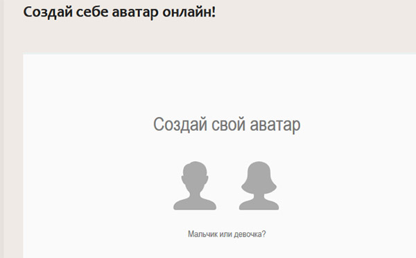 Выберите пол в редакторе аватара
