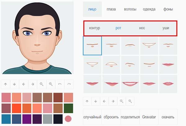 Настройка элементов лица аватара