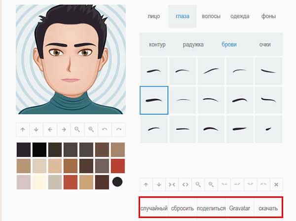 Кнопки управления редактора