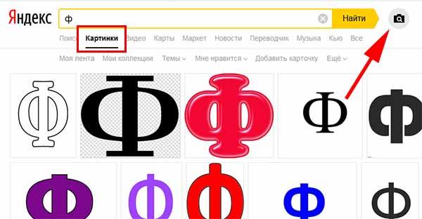 Выберите раздел картинок в Яндекс