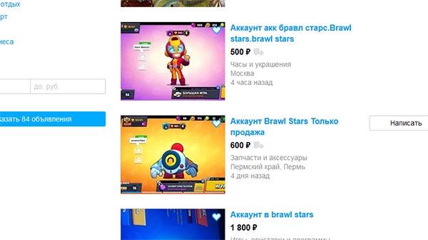 Предложения аккаунтов Brawl Stars на Avito