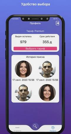 Интерфейс приложения FindClone