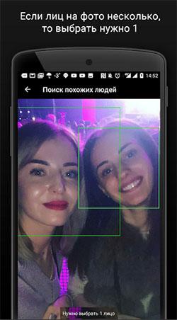 Поиск по фото в Search Face