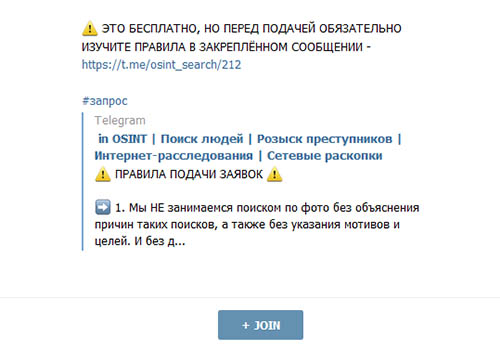 Телеграм-канал для поиска по фото