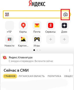 Значок поиска по картинке в Яндекс