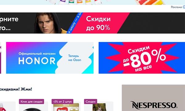 Скидки на главной странице сайта Ozon.ru