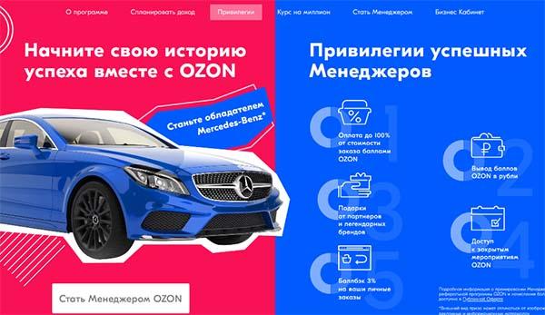 Привилегии для менеджеров компании Ozon.ru