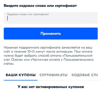 Активация кодового слова в Ozon.ru