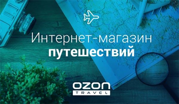 Ozon.travel бонусы
