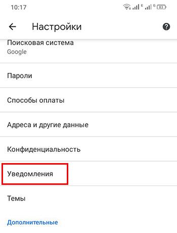Нажмите на пункт Уведомления в Google Chrome на телефоне