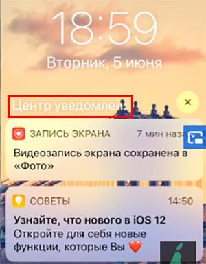 Откройте Центр уведомлений в IOS