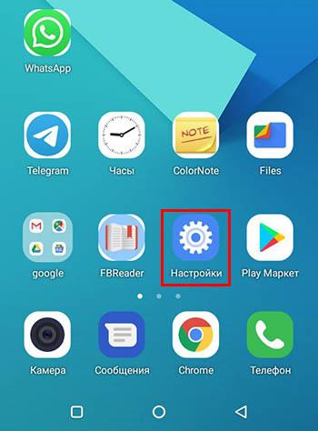 Нажмите на иконку настроек в Андроиде