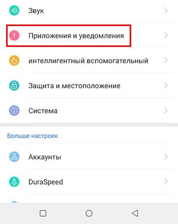 Выберите приложения в настройках Андроид