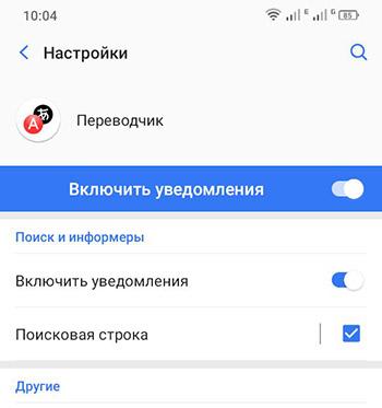 Пункт настроек уведомления в Андроид