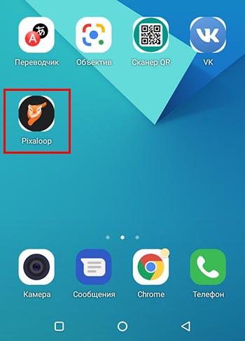 Pixaloop приложение для оживления фото на Андроид