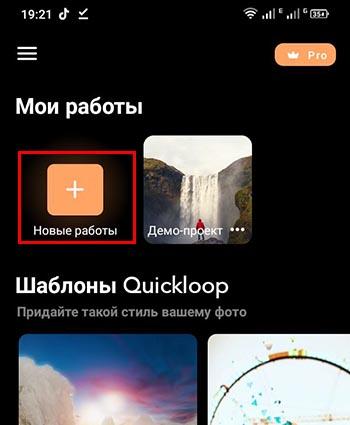 Создание нового синемаграфа в Pixaloop