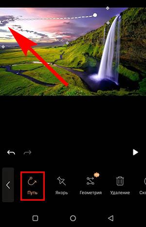 Кнопка Путь в Pixaloop