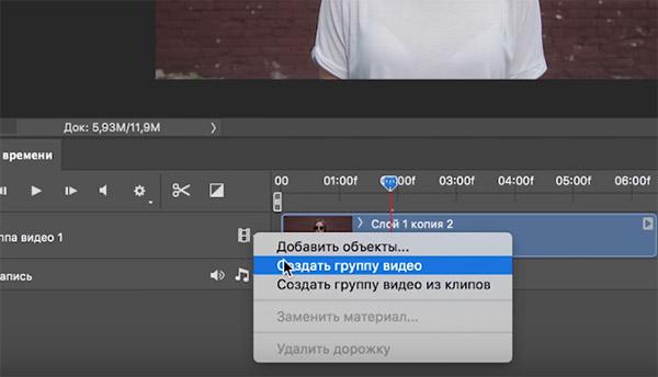 Создать группу видео в Photoshop