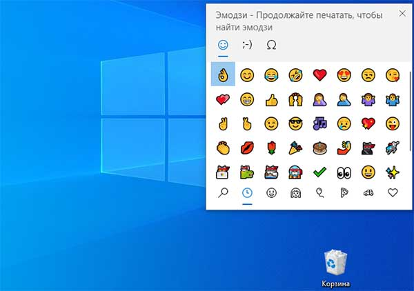 Список emoji на экране Windows 10