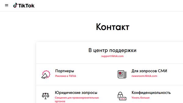 Контакты TikTok