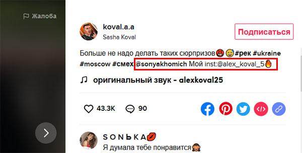 Ссылка на Инстаграм в TikTok пользователя