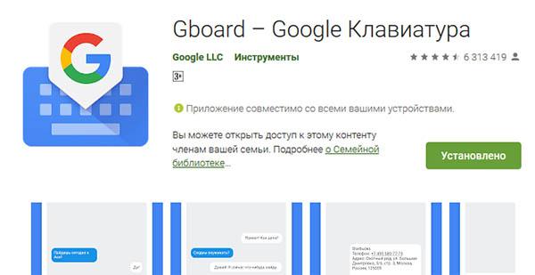 Клавиатура для Андроид GBoard