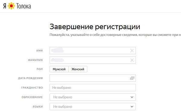 Завершите регистрацию на Яндекс Толоке