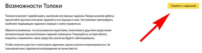 Перейти к заданиям на Яндекс Толоке