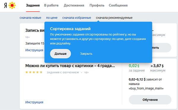 Подсказки для неопытных пользователей Яндекс Толока