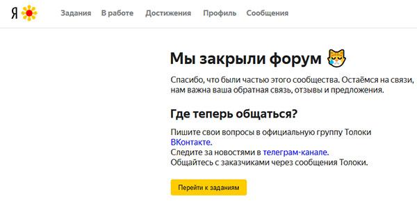 Форум Яндекс Толока закрыт