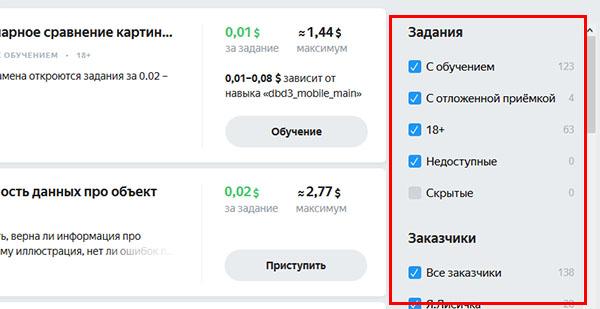 Фильтры Яндекс Толока