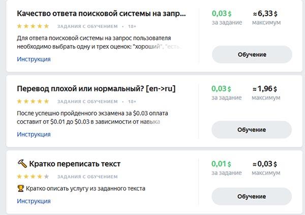 Список заданий для выполнения на Яндекс Толока