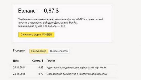 Доход Толоки Яндекс