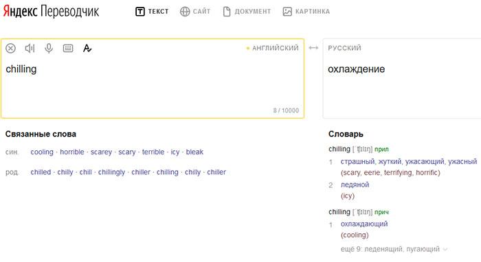 Перевод слова в Яндекс.Переводчик