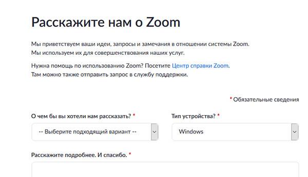 Форма обращения в Zoom