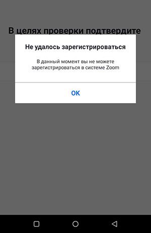 Ошибка входа в Zoom в телефоне