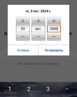 Ввод года рождения пользователя