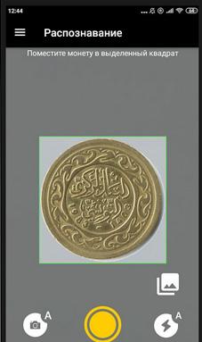 Сканирование монеты в приложении