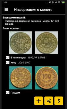 Коллекции монет
