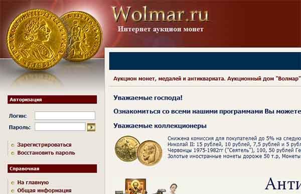 Аукцион старых монет