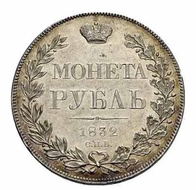 Старая рублевая монета