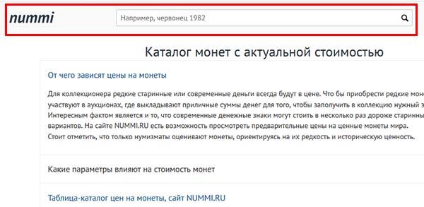 Поиск монет на сайте nummi.ru