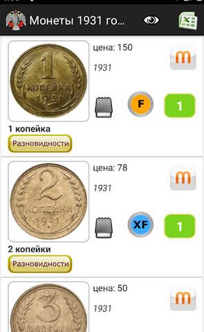 Каталог российских монет